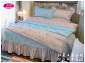 法式典藏˙浪漫臻愛系列『仲夏˙華爾紗』*╮☆六件式專櫃高級床罩組5*6.2尺