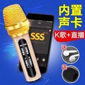 手機麥克風唱歌神器 蘋果安卓通用話筒聲卡套裝    9號潮人館 IGO