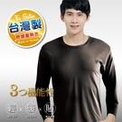 【福星】日系貼身3合一機能圓領男性輕薄蓄熱衣 / 台灣製 / 9420 / 單件組
