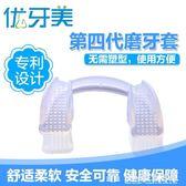 第四代防磨牙牙套 夜間磨牙套 護齒套 磨牙墊頜墊進口矽膠磨牙套  台北日光