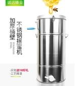 搖蜜機 搖蜜機不銹鋼加厚蜂蜜分離機搖糖打蜜取蜜機甩蜜機養蜂工具MKS 維科特3C