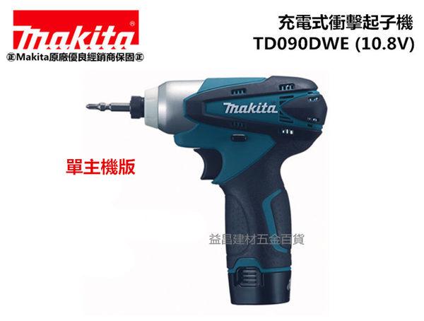 【台北益昌】牧田 TD090(單賣主機無電池) 送槍套 makita TD090DWE 10.8V 鋰電 衝擊起子機