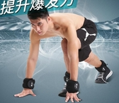 沙袋綁腿負重跑步男裝備腿部訓練學生兒童健身運動鉛塊隱形綁手女 町目家