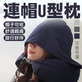 連帽U型枕 旅行U型枕 微粒子【TU007】頸枕 頭枕 脖枕 紓壓枕 飛機枕 午睡枕 旅行枕 連帽枕