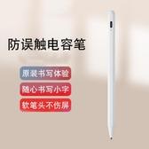 觸控筆 wiwu主動式電容筆防誤觸安卓ipad手機觸控筆觸屏筆apple蘋果pencil平板-樂享生活館