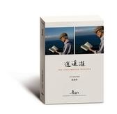 (二手書)【他們在島嶼寫作】文學大師系列電影:逍遙遊