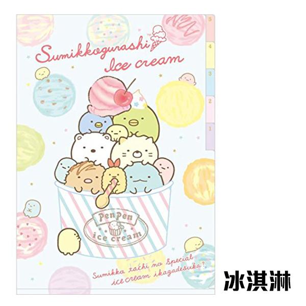 角落生物 冰淇淋系列 文件夾 A4 五層 Sumikko Gurash 日本正版 該該貝比日本精品 ☆
