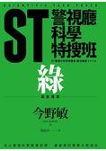 (二手書)ST警視廳科學特搜班:綠色調查檔案