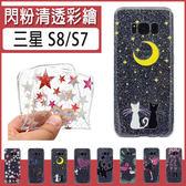 三星 S8 S7  閃粉清透 彩繪軟殼 手機殼 保護殼 軟殼 手機套 彩繪殼 熊貓
