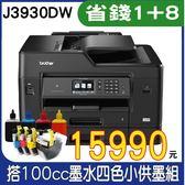【搭可填式填充匣一組+100cc墨水一組】Brother MFC-J3930DW A3噴墨多功能無線傳真複合機