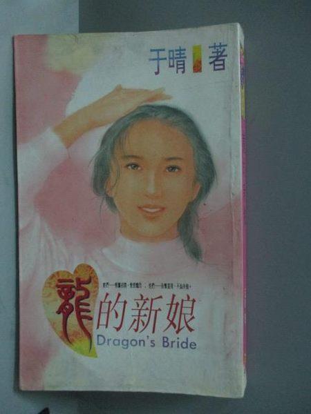 【書寶二手書T7/言情小說_KMR】龍的新娘_于晴