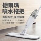 小米 有品 德爾瑪 噴水 拖把 平板拖把 乾濕兩用 清潔用品 懶人噴霧拖把