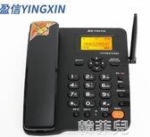 電話機 盈信3型插卡電話機錄音無線座機 聯通移動電信手機卡固話老人座機 韓菲兒