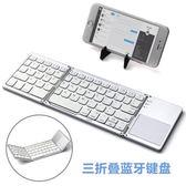 三摺疊無線藍芽鍵盤便攜迷你無線鍵盤觸摸板藍芽鍵盤觸控觸摸鼠標 igo『米菲良品』