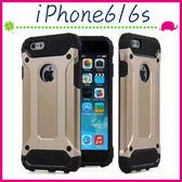 Apple iPhone6/6s 4.7吋 Plus 5.5吋 金剛鐵甲系列背蓋 防摔盔甲手機殼 全包邊保護套 蜘蛛網手機套 保護殼