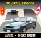 【鑽石紋】90-97年 Corona腳踏墊 / 台灣製造 corona海馬腳踏墊 corona 腳踏墊 corona踏墊