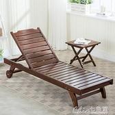 沙灘椅折疊躺椅午睡戶外躺床休閒防腐碳化木藤編椅陽台庭院午睡椅 【全館免運】