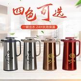 樂獅不銹鋼保溫壺家用熱水瓶按壓式熱水壺大容量玻璃內膽保溫水壺  夏季新品