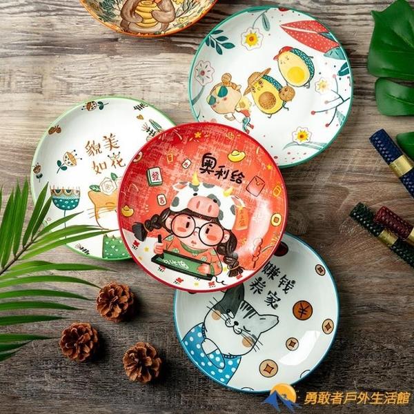 家用餐盤網紅創意可愛圓盤餐具早餐陶瓷盤北歐牛排盤【勇敢者】