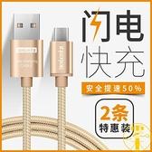 買一送一安卓專用傳輸線 加長三米快充閃充1.5米通用充電器【雲木雜貨】