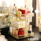 化妝品收納盒 北歐透明玻璃旋轉化妝品收納盒桌面復古護膚梳妝臺口紅整理置物架 快速出貨