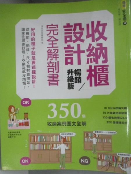 【書寶二手書T9/設計_DGQ】收納櫃設計完全解剖書-好用的櫃子就是要這樣設計!_漂亮家居編輯部