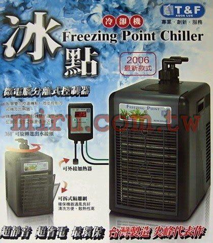 【西高地水族坊】T&F 冰點微電腦冷卻機 最新款ABS塑鋼外殼(台灣製造)1/8HP
