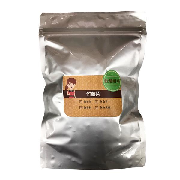 低醣廚坊 竹薑片(60g/包)【好食家】