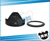 黑熊館 JJC CANON G3X 專用 遮光罩+接環 (LH-DC100/FA-DC67B) SX60 SX50