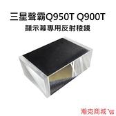 三星聲霸專用 台灣現貨三星 HW-Q950T/Q900T 螢幕專用反射稜鏡 聲霸 電視音響 螢幕