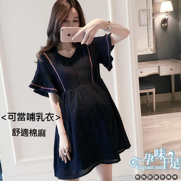 *孕婦裝*舒適棉麻經典修飾手臂荷葉袖孕婦哺乳洋裝 兩色----孕味十足【CMH6092】