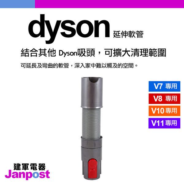 [建軍電器]100%全新盒裝 原廠 Dyson V11 V10 V8 V7 專用軟管