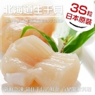 【海肉管家】日本北海道頂級3S生食干貝X...