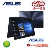 華碩 ASUS UX370 13吋翻轉觸控窄邊框筆電(i7-8550U/512G/16G/皇家藍) UX370UA-0131A8550U