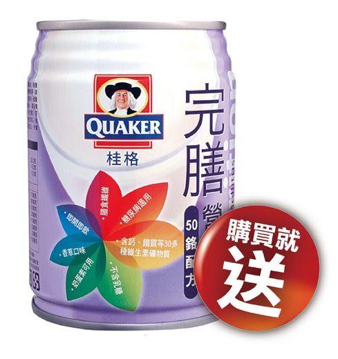 桂格完膳營養素50鉻配方液體(糖尿病配方)1箱贈2罐 健康甜 *維康