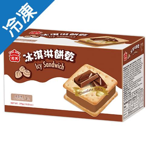 義美巧克力冰淇淋餅乾75g*5(家庭號)【愛買冷凍】