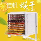 烘果機 食品烘干機水果茶家用風干果機全自動風干機肉類果蔬商用食物烘干 MKS克萊爾