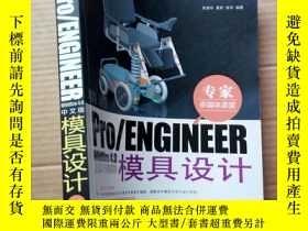 二手書博民逛書店精通pro ENGINEER罕見Wildfire 4.0模具設計