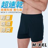 男平口褲 內褲 四角褲 男生內褲 包根款 吸濕排汗 條紋 舒爽 涼感 極輕 速乾 透氣【A037-1】慢思行