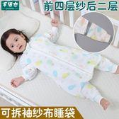 兒童睡袋可拆袖春夏季薄款純棉寶寶分腿嬰兒紗布春夏防踢被空調被【店慶8折促銷】
