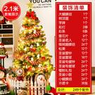 現貨聖誕樹-聖誕樹裝飾品商場店鋪裝飾聖誕樹套餐2.1米精品裝飾擺件 節日免運促銷NMS