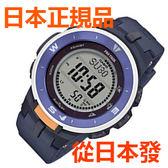 CASIO 卡西歐 PRO TREK 太陽能多功能手錶 登山錶 男錶 女錶 PRG-330SD-2JR 日本自然保護協會聯名款 限量