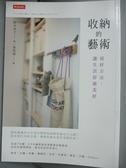 【書寶二手書T6/設計_LKX】收納的藝術:用好方法,讓生活舒適美好_鈴木尚子