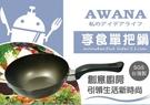 AWANA享食單把鍋 21cm 台灣製...
