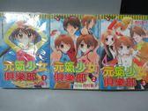 【書寶二手書T8/漫畫書_MPT】元氣少女俱樂部_全3集合售_西村智子