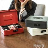 收銀箱 帶鎖小箱子學生零錢儲物家用證件首飾桌面密碼收納盒文件夾工具箱 雙11