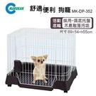 ◆MIX米克斯◆日本Marukan狗籠 ...
