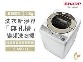↙0利率/免運費↙ SHARP夏普11kg 金牌省水 獨家無孔槽 變頻直立式洗衣機 ES-ASF11T【南霸天電器百貨】