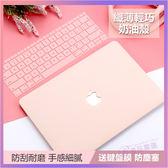 mac 奶油殼 蘋果筆記本保護殼 macbook電腦保護殼 air13寸保護殼 pro13.3外殼 【優品嚴選】
