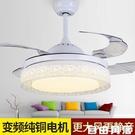 隱形吊扇燈 風扇燈客廳餐廳臥室家用簡約帶LED電燈風扇吊燈一體變頻110V 自由角落